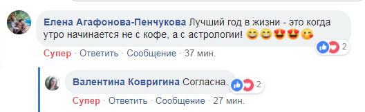 школа астрологии. отзыв