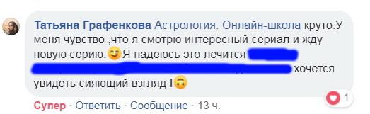Школа астрологии Трансформация. отзыв